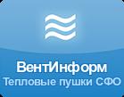 ВентИнформ Тепловые пушки СФО